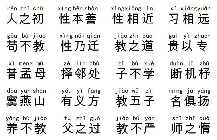 三字经注音版1