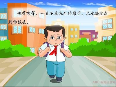 《一分钟》ppt(3)_小学课文_奥数网图片