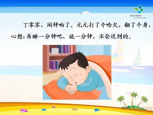 《一分钟》ppt(5)_小学课文_奥数网图片