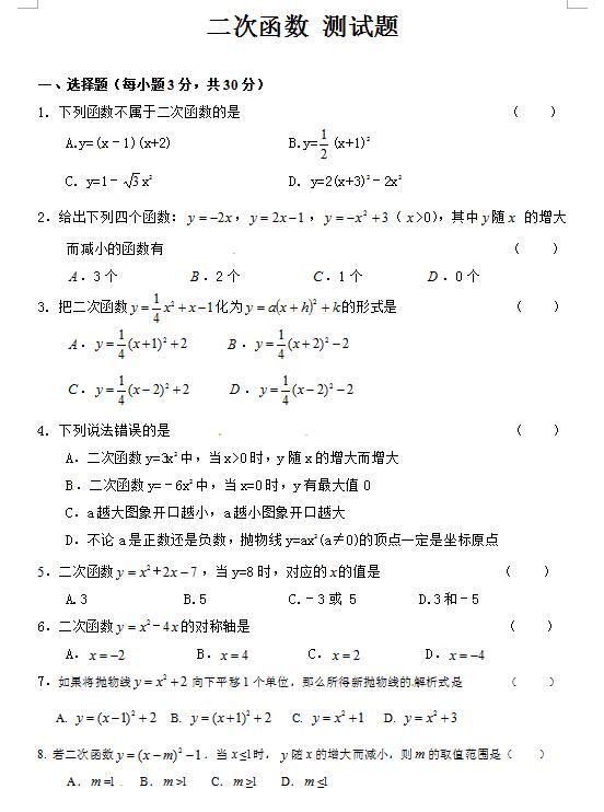 九年級數學二次函數題