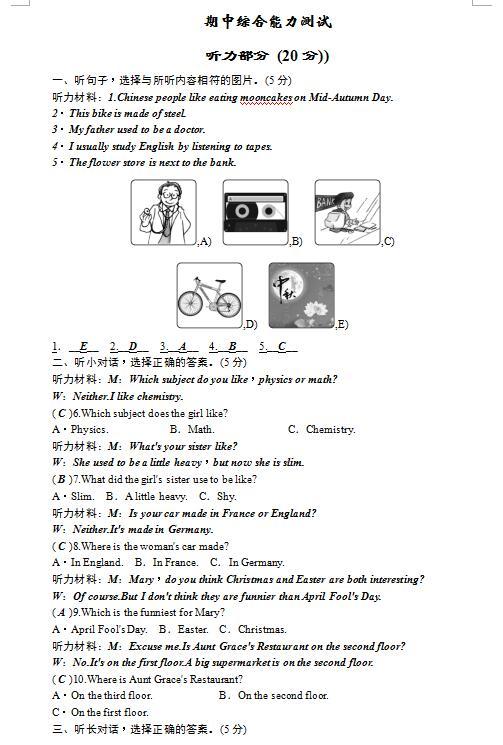 2017人教版九年级英语期中检测1