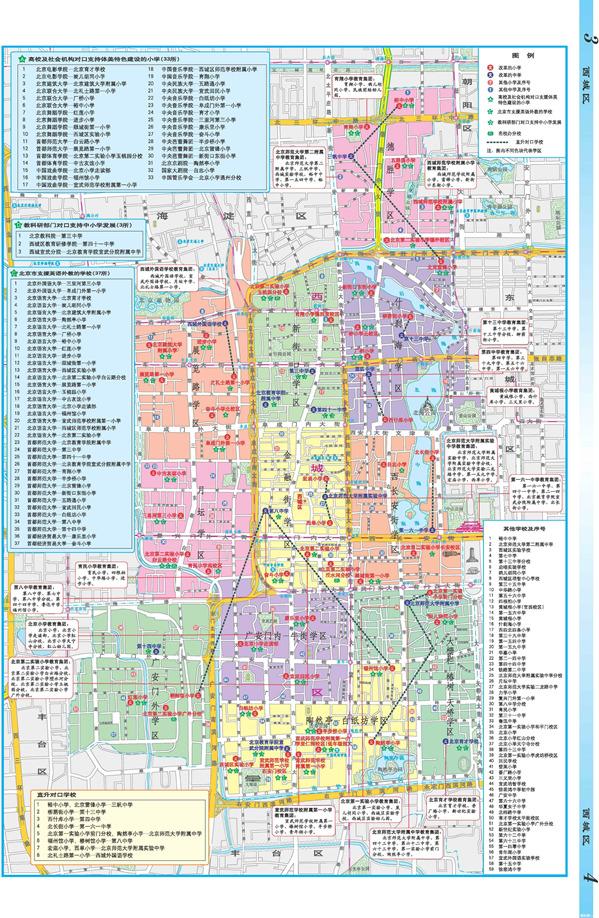 北京市新教育地图