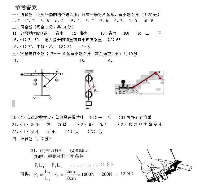 2017山东济宁九年级物理单元测试试题七答案(word版)