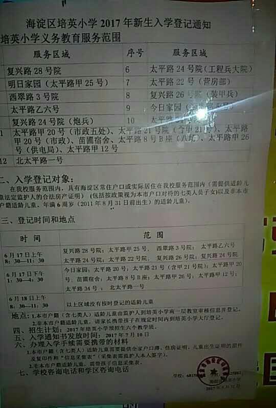 2017年北京培英小学招生简章_海淀区小学_幼
