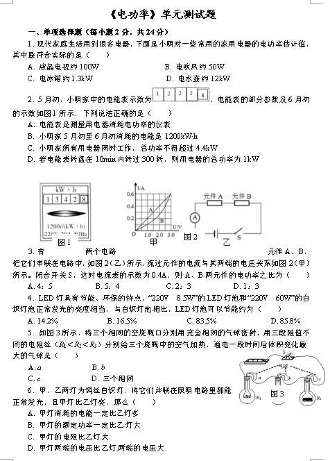 2017人教版九年级物理单元测试试题:电功率1