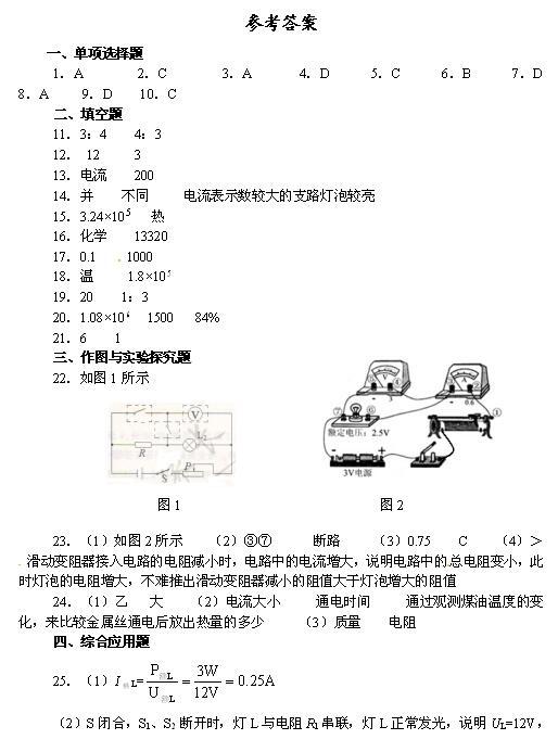 2017人教版九年级物理单元测试试题答案:电功率(图片版)