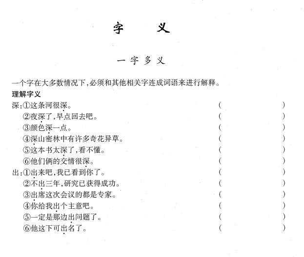 语文汉字字义知识点及练习题