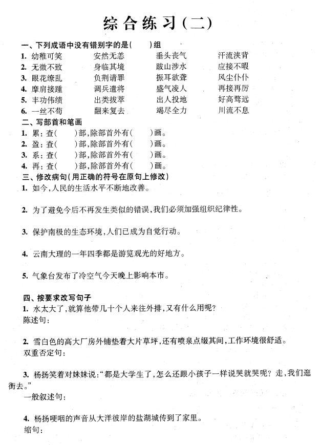 2018年上海小升初考试语文综合练习题二1