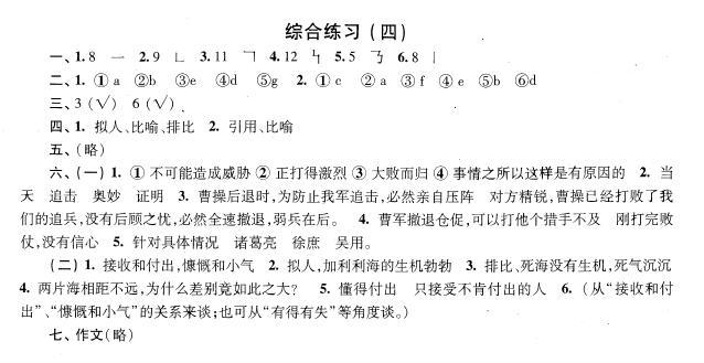 2018年上海小升初考试语文综合练习题四答案