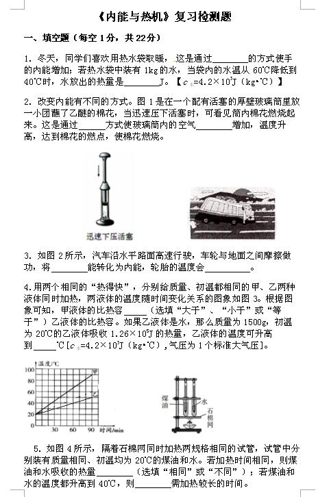 2017沪科版九年级物理单元测试试题 内能与热机 word版