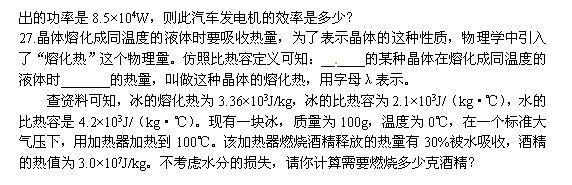 2017粤沪版九年级上物理单元测试试题:内能和热机(图片版)(7)