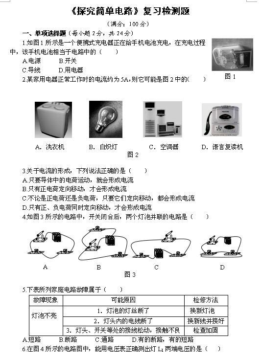 2017粤沪版九年级上物理单元测试试题:简单电路1