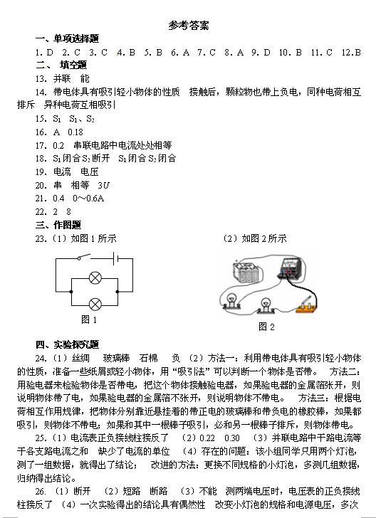 2017粤沪版九年级上物理单元测试试题答案:简单电路(图片版)