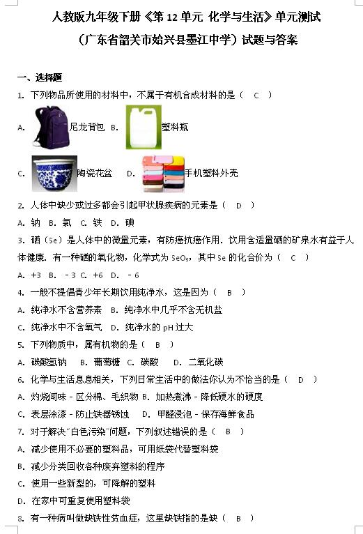 2017广东韶关始兴墨江中学九年级下化学单元测试试题与答案1