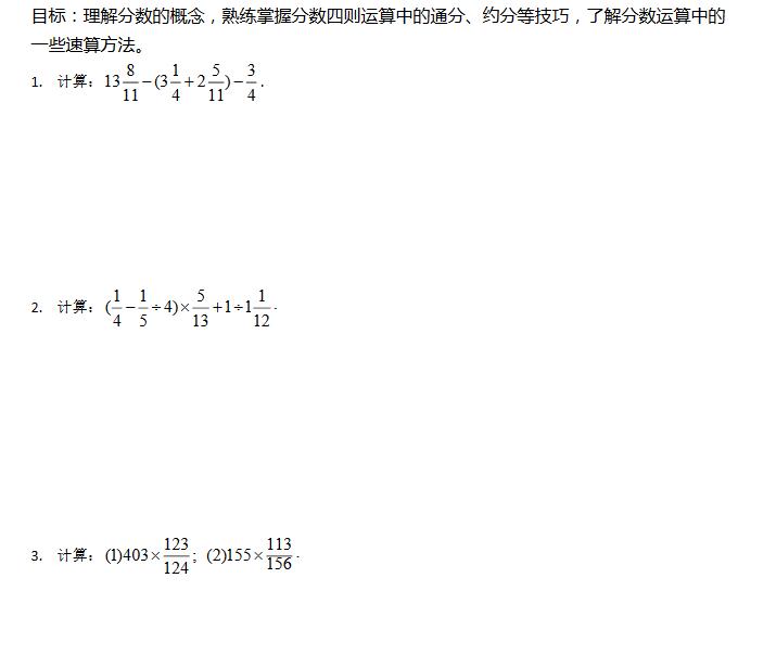 数学知识储备 分数四则运算