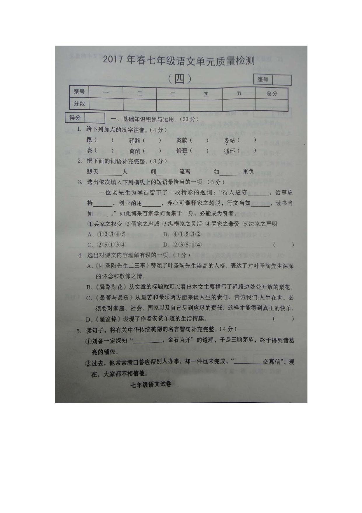 河南柘城实验中学2017年春人教版七年级下语文质量检测第四单元试题(图片版)
