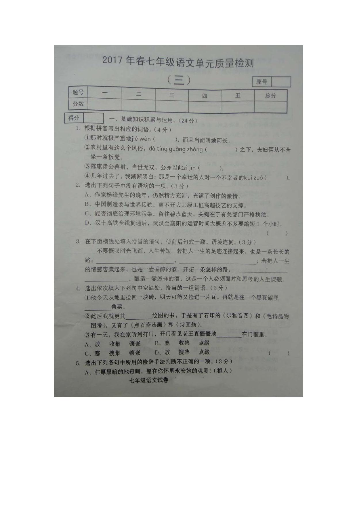 河南柘城实验中学2017年人教版七年级下语文质量检测第三单元试题(图片版)