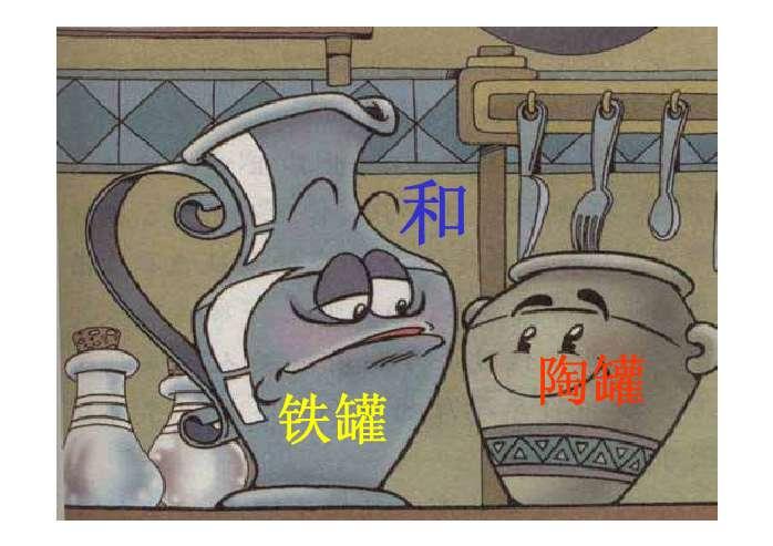 《陶罐和铁罐》ppt