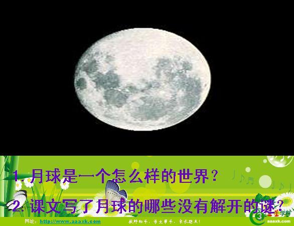 《月球之谜》ppt