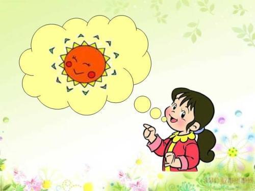 《太阳是大家的》PPT