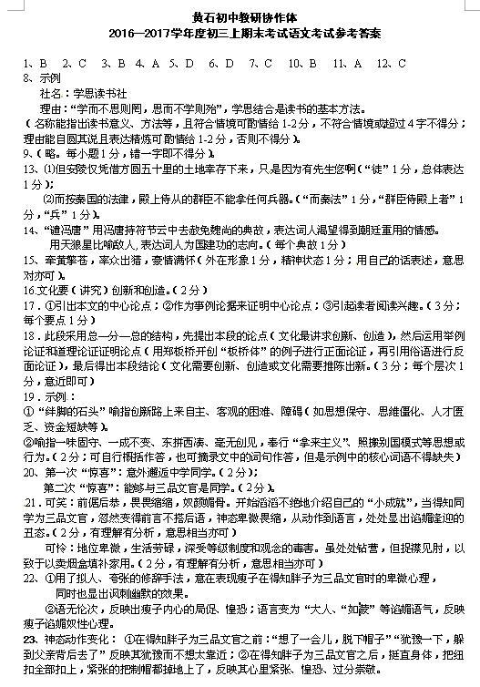 2017湖北黄石九年级上语文期末试题答案1
