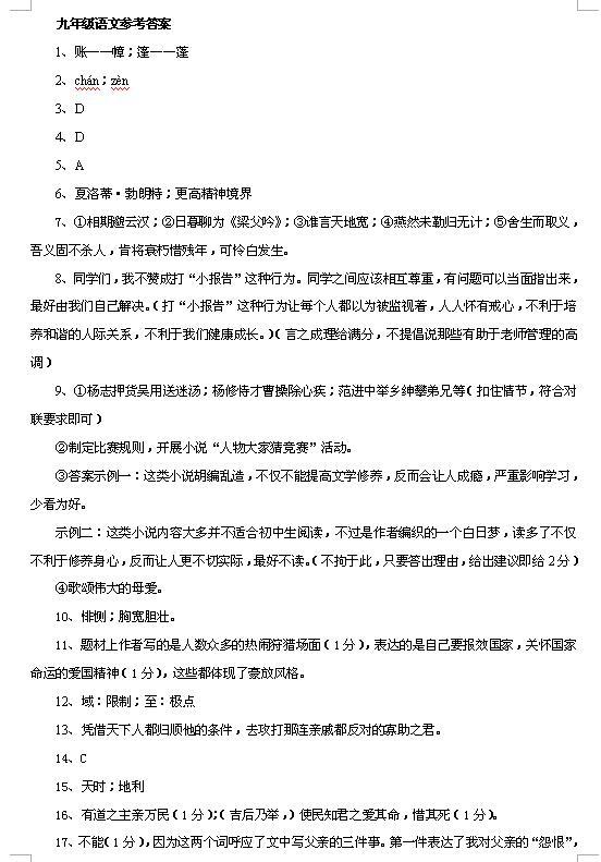 2017湖北襄阳襄城九年级上语文期末试题答案1