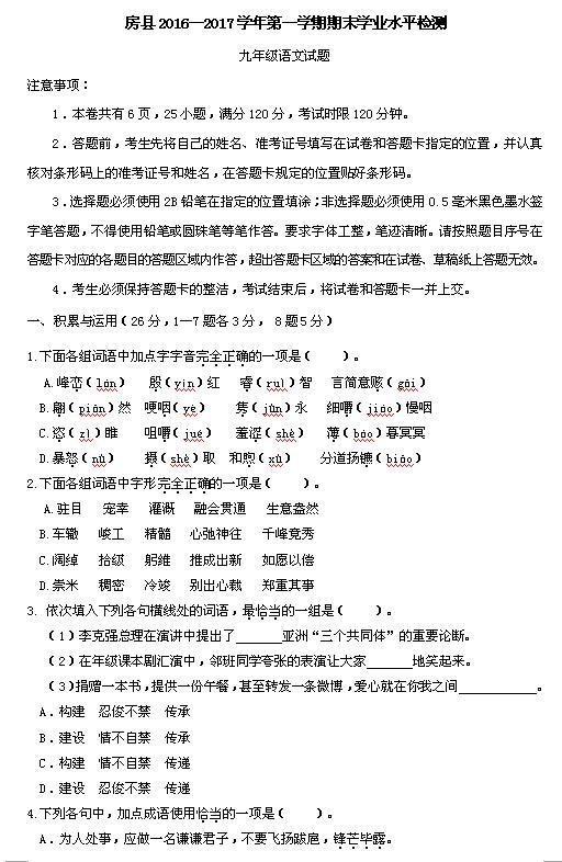 2017湖北房县九年级上语文期末试题1