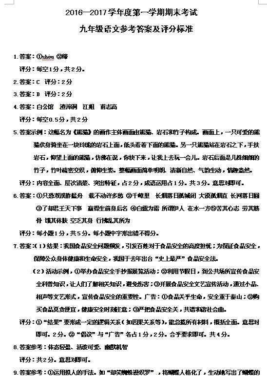 2017山东垦利九年级上语文期末试题答案1
