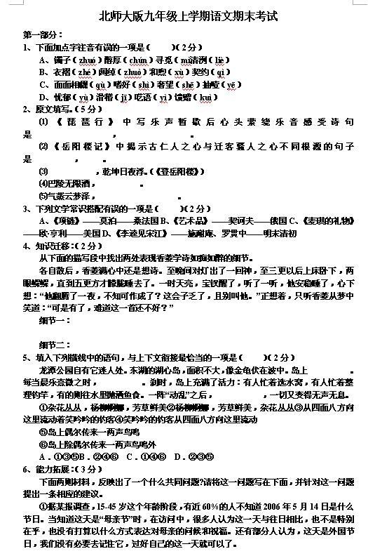 2017山东枣庄峄城吴林街道中学九年级上语文期末试题1