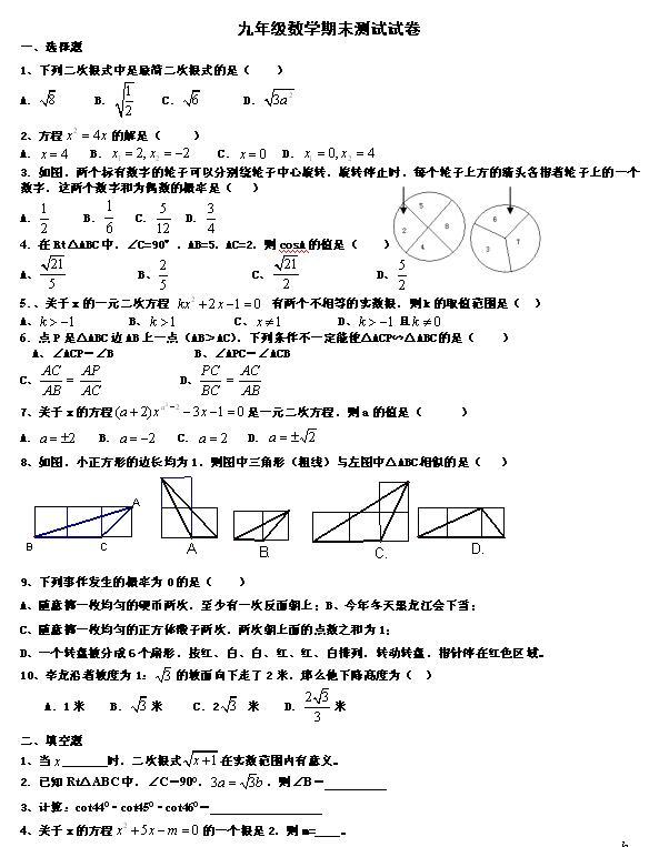 2017海南三亚实验中学九年级上数学期末试题1