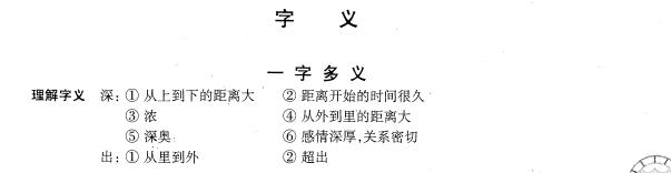 小学语文汉字字义知识点及练习题答案1