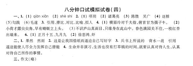 上海小升初考试语文八分钟口答题