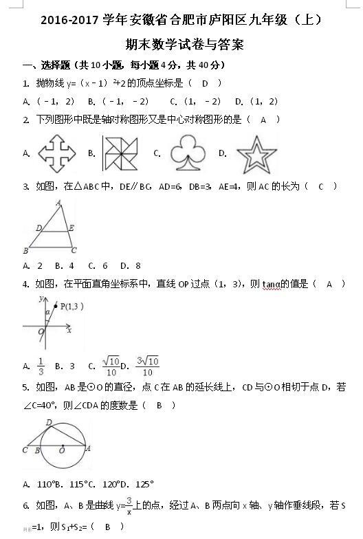 2017安徽合肥庐阳九年级上数学期末试题与答案1