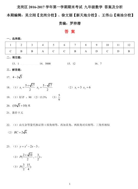 八年级上册数学试卷附带答案