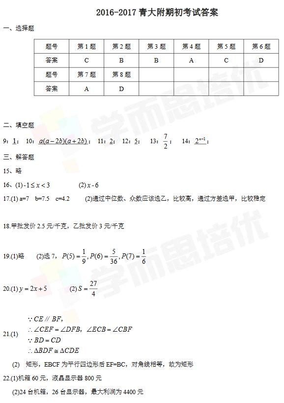 2016-2017学年青大附初三年级第一学期期初数学试题答案图1