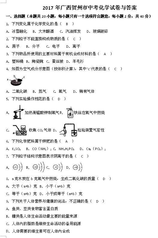 2017广西贺州中考化学真题与答案1