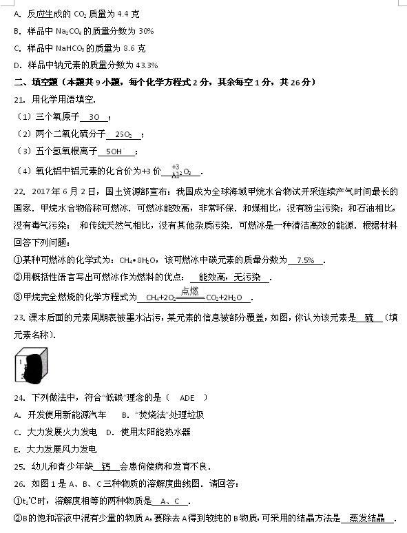 2017广西贺州中考化学真题与答案4