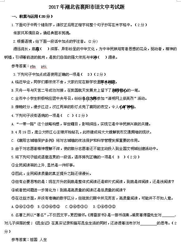 2017年湖北襄阳中考语文真题与答案1