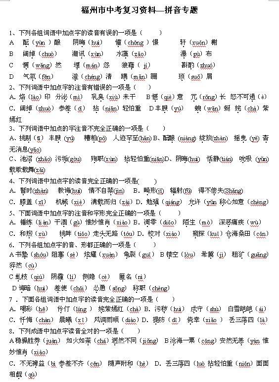 2017福州中考复习资料―拼音专题1