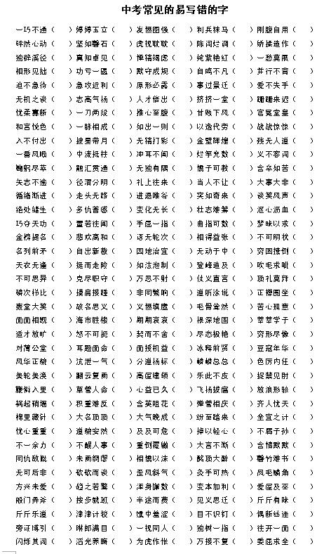 2017初中生易写错的字1