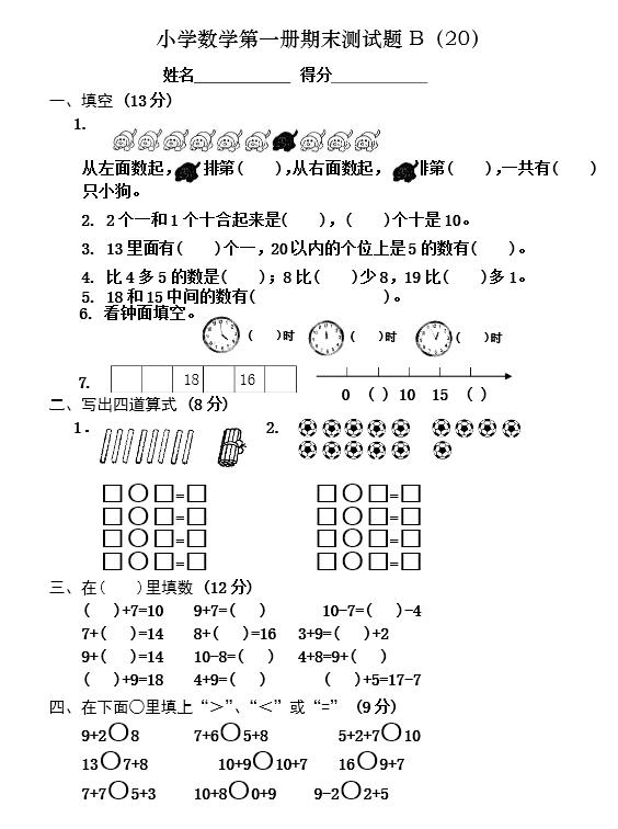 新人教版小学一年级数学上册单元测试题43
