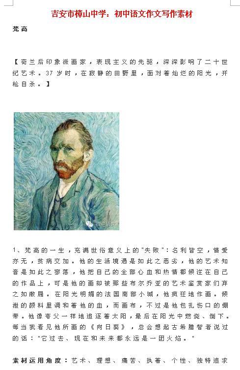 2017初中语文作文写作素材(图片版)_写作_中考网