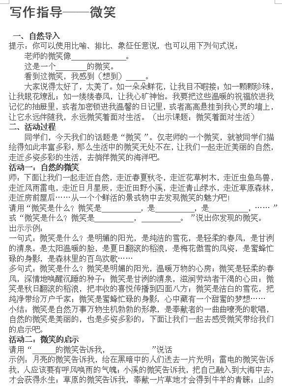 """2017中考语文话题作文""""微笑""""写作指导1"""