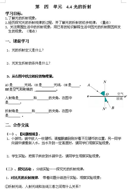 2017中考物理知识点:光的折射1