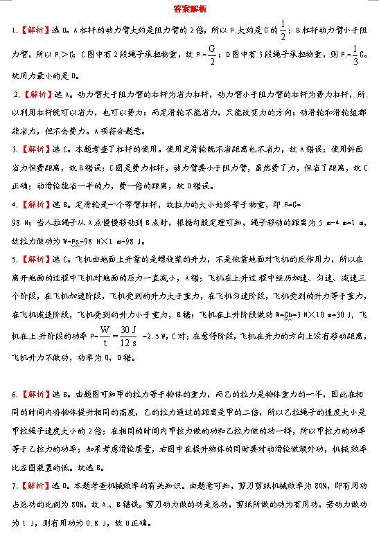 2017重庆永川中学八年级物理检测题一答案:机械与人1