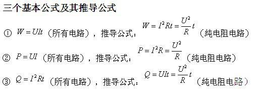 2018中考物理知识点:电功率三个基本公式1