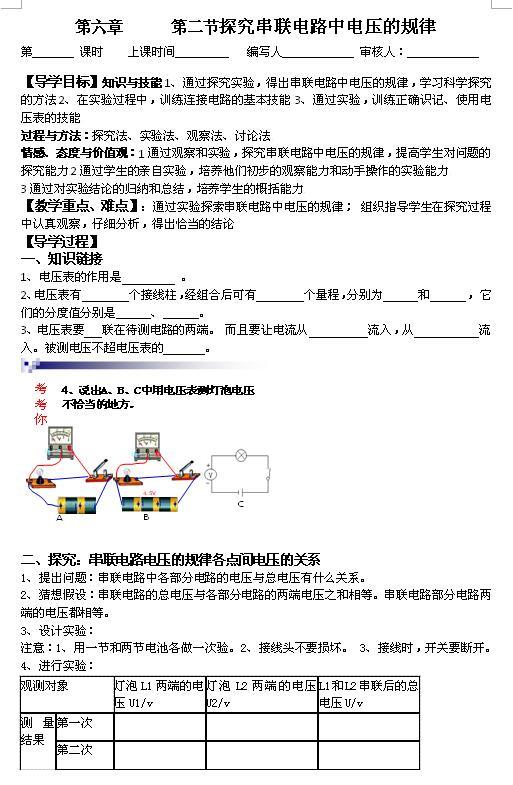 2018中考物理知识点:探究串联电路电压的规律1