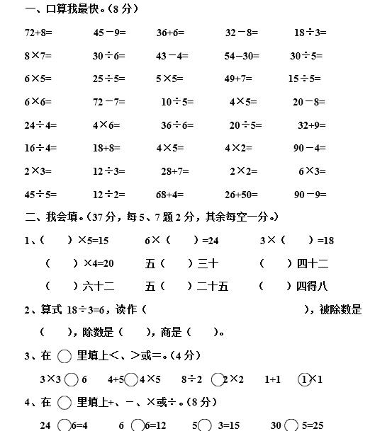 人教版小学二年级数学下册单元练习题2