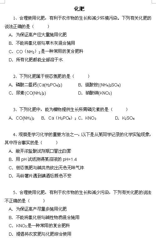 2018中考化学知识点:化肥(word版)