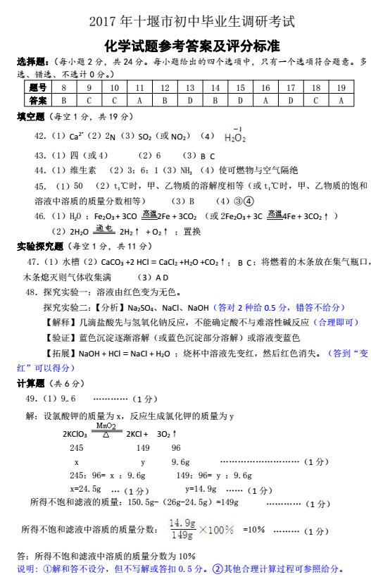 2017年湖北十堰中考化学试题答案图1